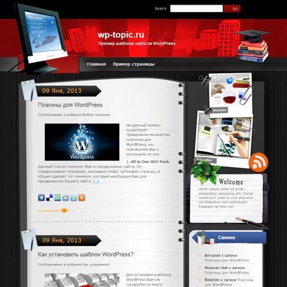 Бесплатный шаблон Wordpress Distance Education