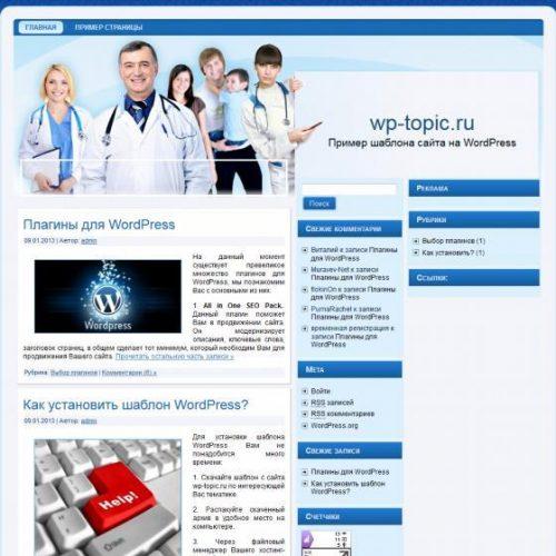 Бесплатный шаблон WordPress Doctor's Orders