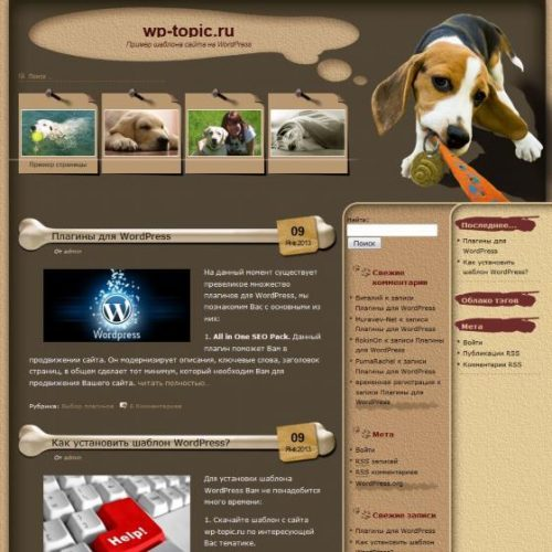 Бесплатный шаблон WordPress Doggy Love