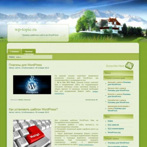 Бесплатный шаблон WordPress Dreamy House