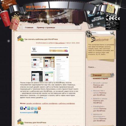 Бесплатный шаблон WordPress Drive in Movie Theater