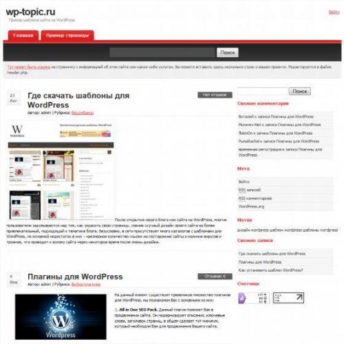 Бесплатный шаблон WordPress Dsanctuary