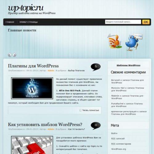 Бесплатный шаблон WordPress DynaBlue