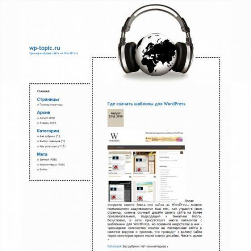 Бесплатный шаблон WordPress Earth Music
