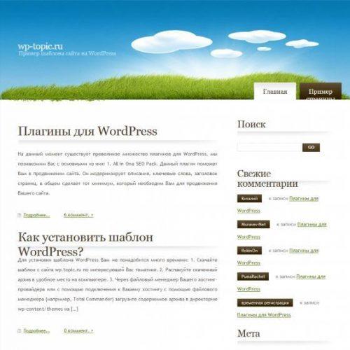 Бесплатный шаблон WordPress Earthlingtwo