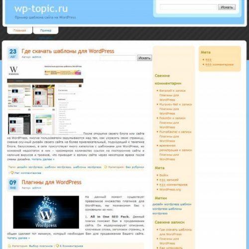 Бесплатный шаблон WordPress Easy Buddy