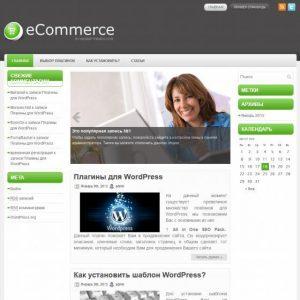 Бесплатный шаблон WordPress eCommerce