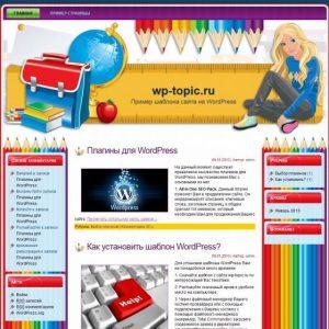 Бесплатный шаблон WordPress Edumag