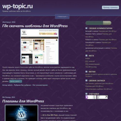 Бесплатный шаблон WordPress Eksir