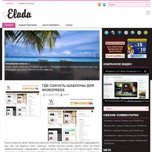 Бесплатный шаблон WordPress Elda