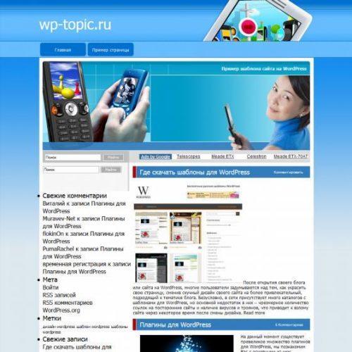 Бесплатный шаблон WordPress Electronics Hub