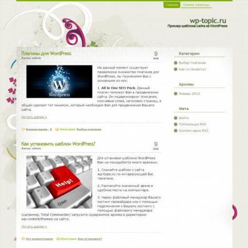 Бесплатный шаблон WordPress Elegance