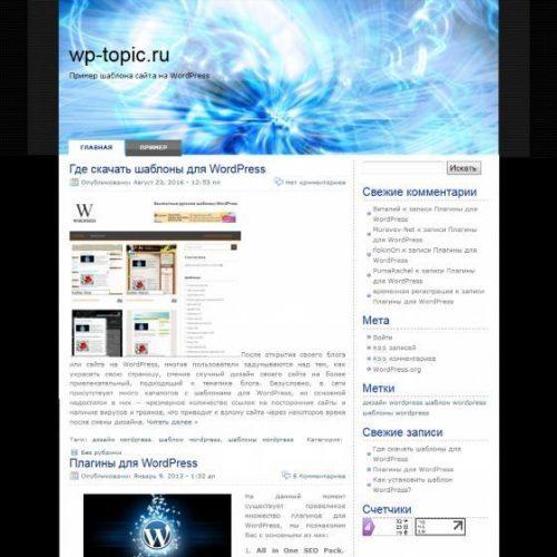 Бесплатный шаблон WordPress Elektro Theme