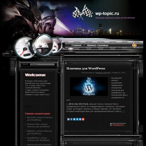 Бесплатный шаблон WordPress Elite Auto
