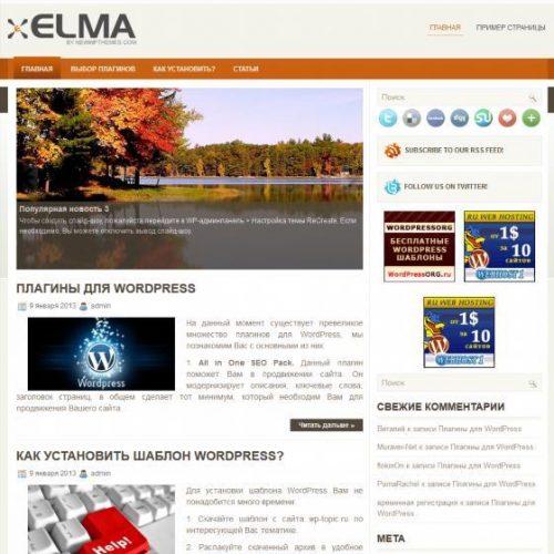 Бесплатный шаблон WordPress Elma