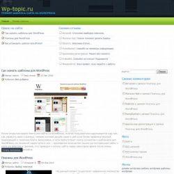 Бесплатный шаблон Wordpress ElZine