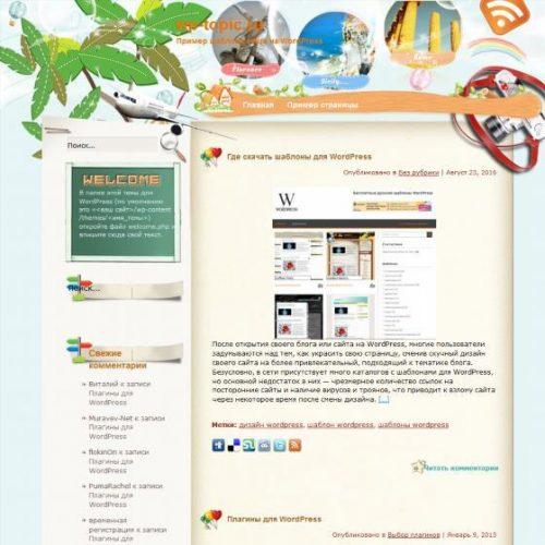 Бесплатный шаблон WordPress Emerge from Italy