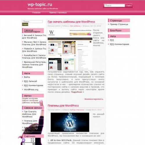 Бесплатный шаблон WordPress EmoGirl