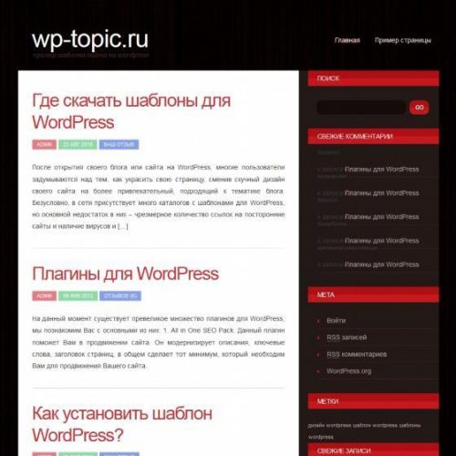 Бесплатный шаблон WordPress Enormous