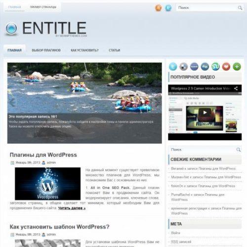 Бесплатный шаблон WordPress Entitle
