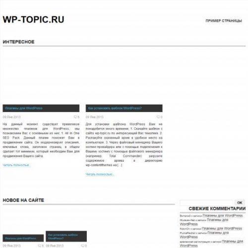 Бесплатный шаблон WordPress Equilibrium