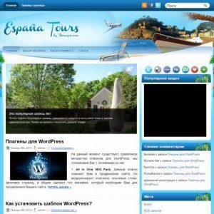 Бесплатный шаблон WordPress EspaniaTour