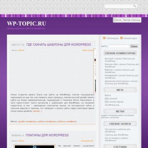 Бесплатный шаблон WordPress Ethnic Purple