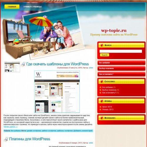 Бесплатный шаблон WordPress Family Summer Holiday