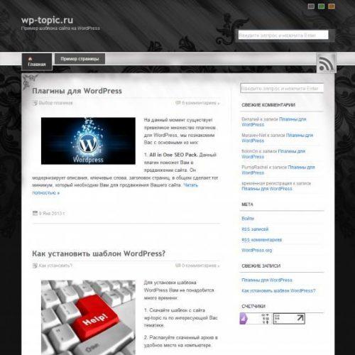 Бесплатный шаблон WordPress Fantastic-Flowery