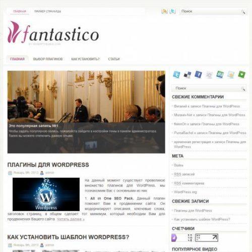 Бесплатный шаблон WordPress Fantastico