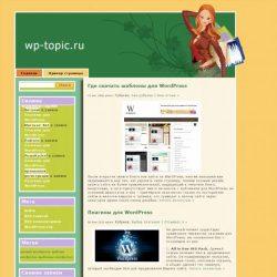 Бесплатный шаблон Wordpress Fashioncolor