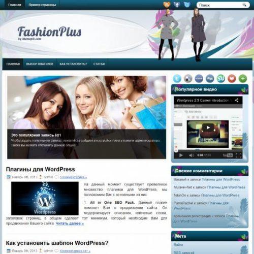 Бесплатный шаблон WordPress FashionPlus