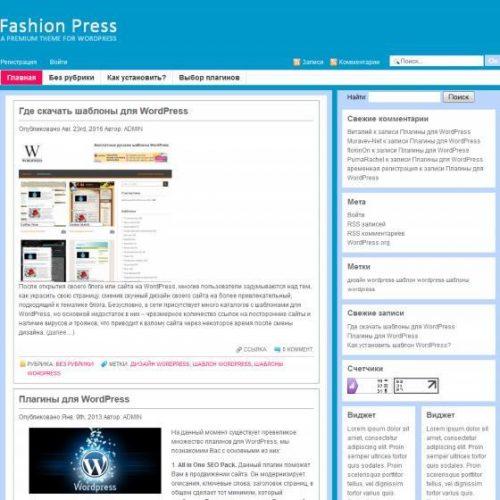 Бесплатный шаблон WordPress FashionPress