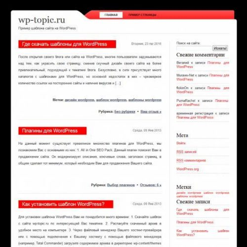 Бесплатный шаблон WordPress Featuring