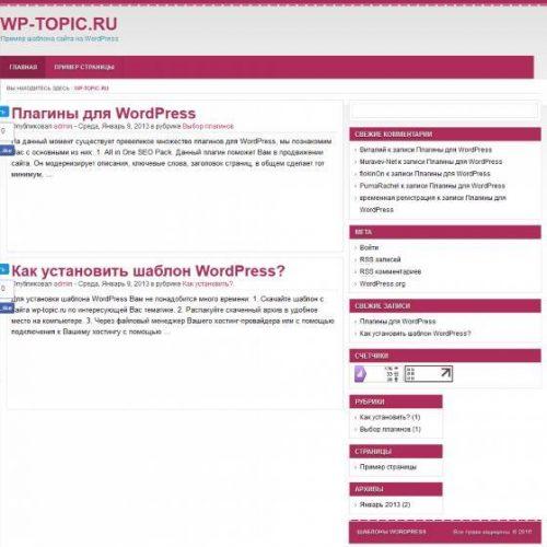 Бесплатный шаблон WordPress Femina
