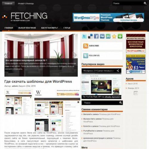 Бесплатный шаблон WordPress Fetching