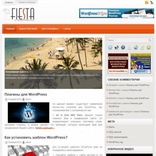 Бесплатный шаблон WordPress Fiesta