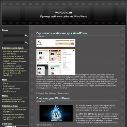 Бесплатный шаблон WordPress FilmReel