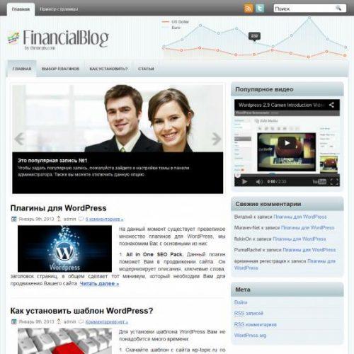 Бесплатный шаблон WordPress FinancialBlog