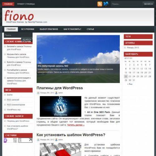 Бесплатный шаблон WordPress Fiono