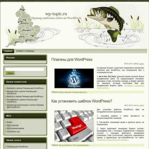 Бесплатный шаблон WordPress Fishing Theme 3