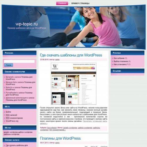 Бесплатный шаблон WordPress Fitness Two