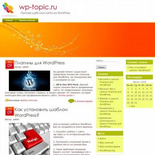 Бесплатный шаблон WordPress Florange