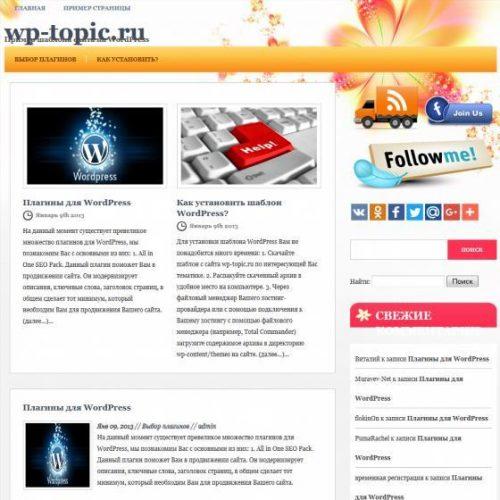 Бесплатный шаблон WordPress Flower House