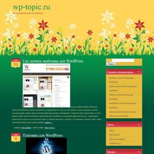 Бесплатный шаблон WordPress Floweral Theme