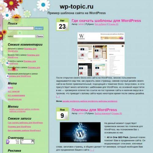 Бесплатный шаблон WordPress Flowers in Dream