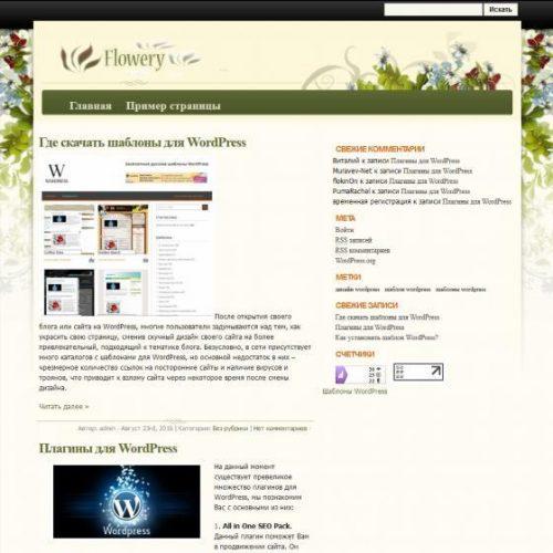 Бесплатный шаблон WordPress Flowery by Wonder