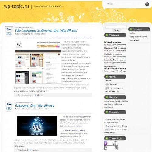Бесплатный шаблон WordPress FluidYellow