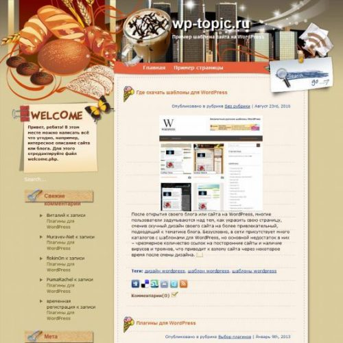 Бесплатный шаблон WordPress Food Epicurean