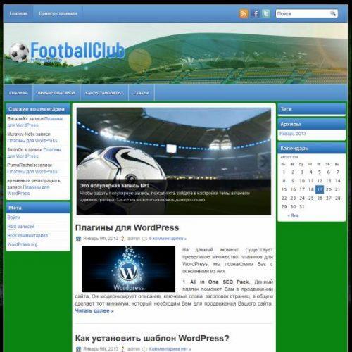 Бесплатный шаблон WordPress FootballClub